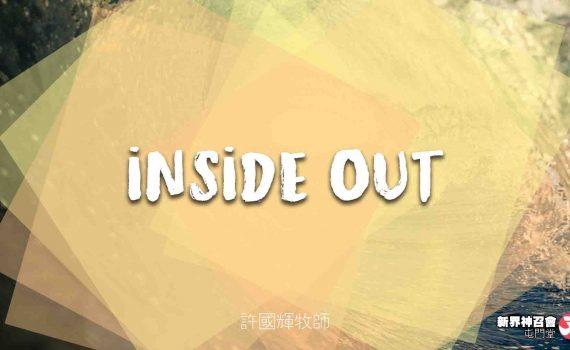許國輝牧師8月23日以Inside Out為題證道。